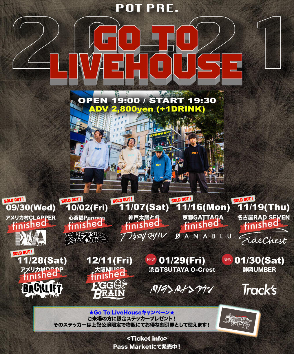 GoToLiveHouse(最新).jpg