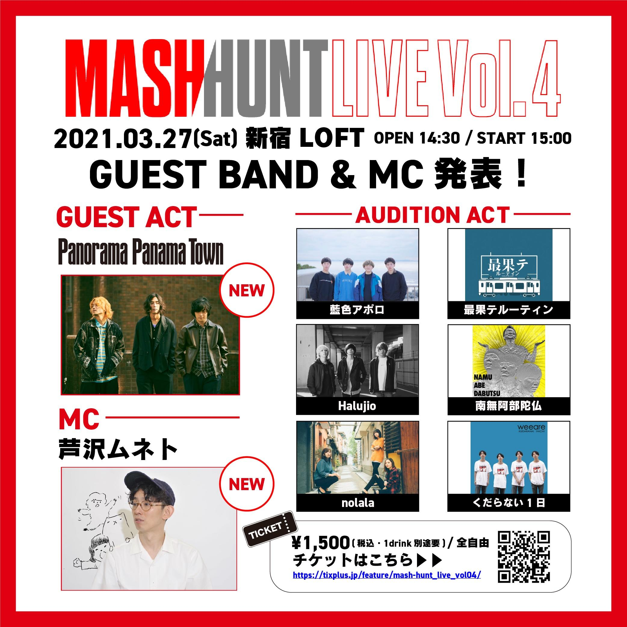 MASH HUNT LIVE_v4 ゲストMC解禁 _v2_1.jpg
