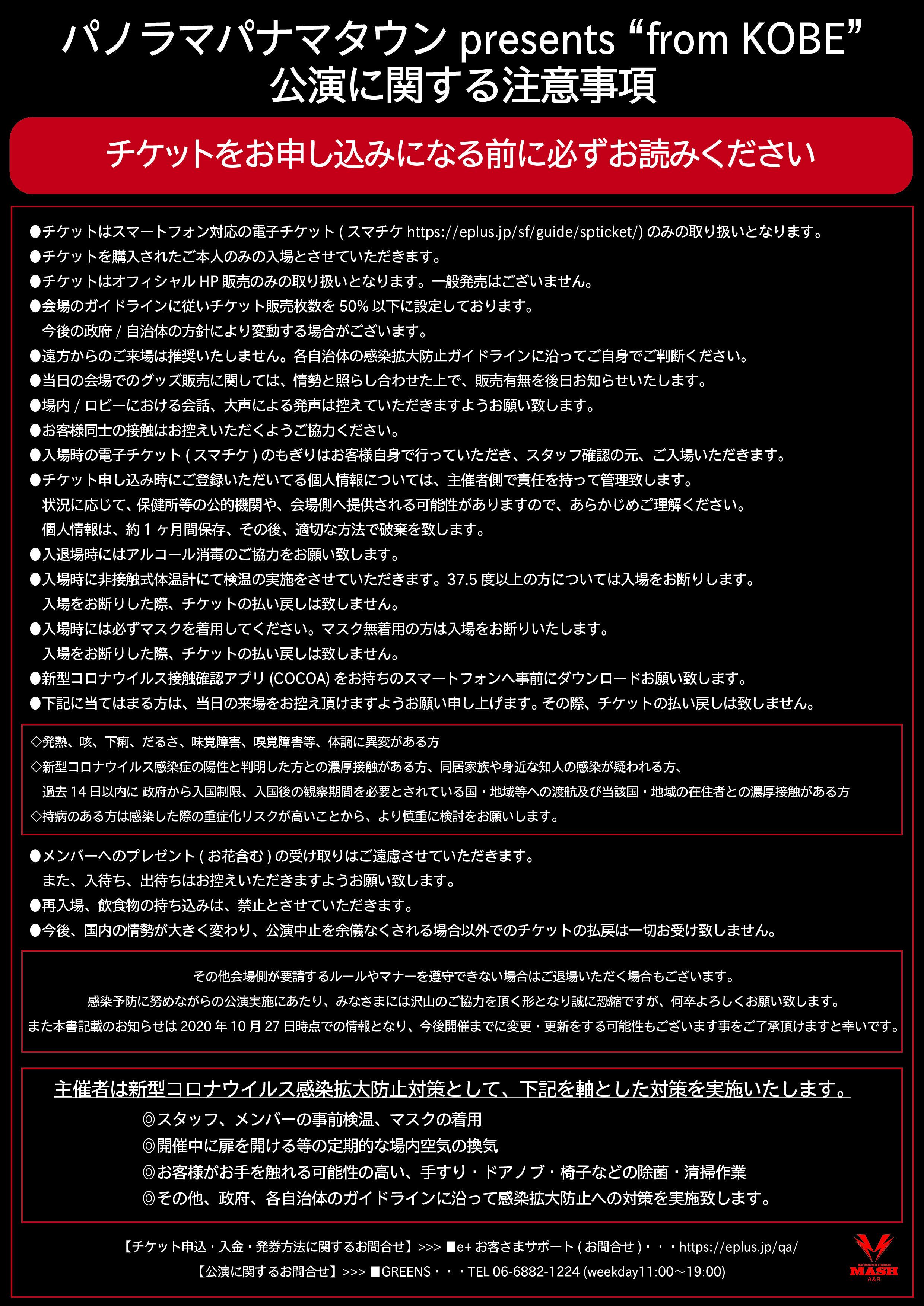 1212_注意事項_Black.jpg